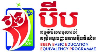 Basic Education Equivalency Program in Cambodia
